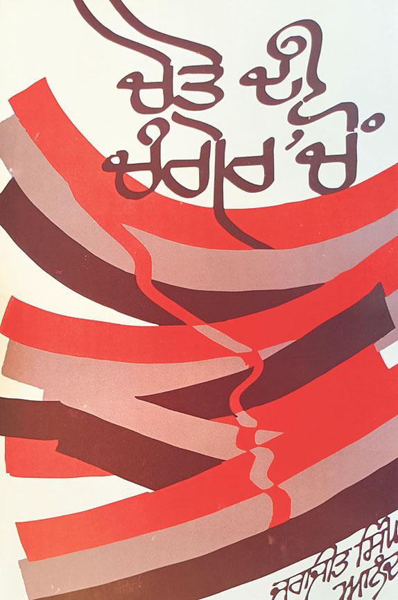 ਪੰਜਾਬ ਦੀ ਸਿਆਸਤ ਅਤੇ ਖੱਬੇ ਪੱਖੀ ਲਹਿਰ ਦਾ ਪ੍ਰਮਾਣਕ ਦਸਤਾਵੇਜ਼